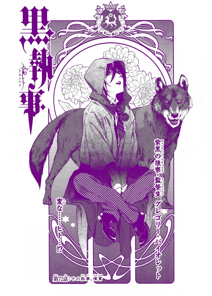 violetkuroshitsuji